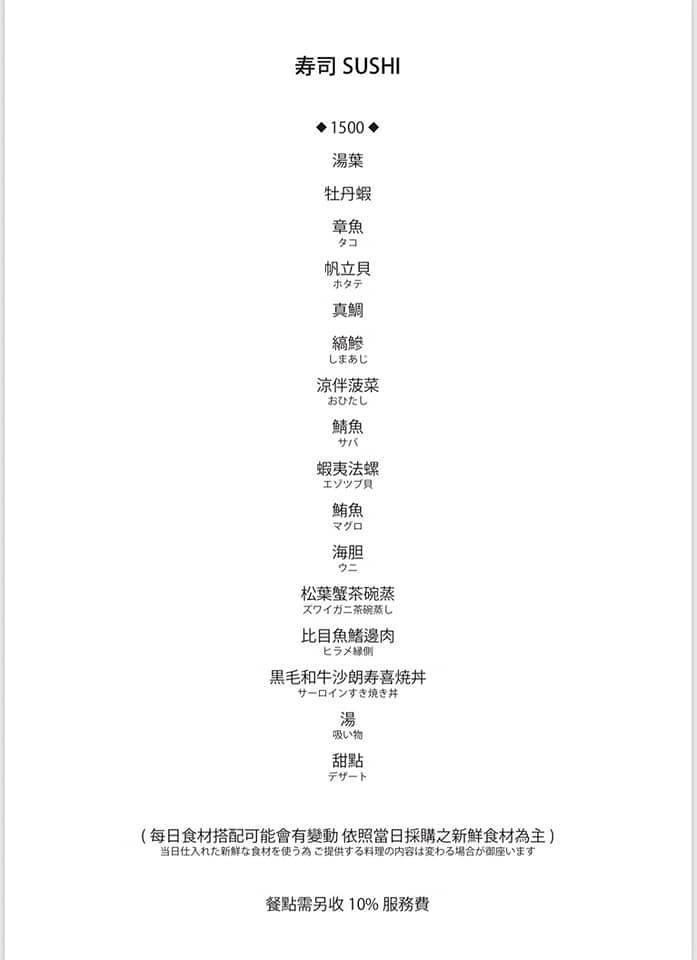 台北利休日本料理和牛火鍋壽司菜單價位訂位menu價錢 (2)