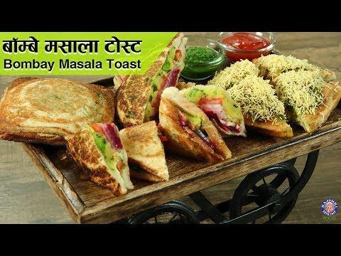 Bombay Masala Toast Indian Street Food Recipe Easy To