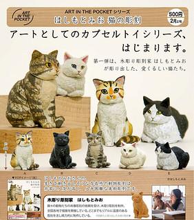 《奇譚俱樂部》「Mio Hashimoto 猫的彫刻」轉蛋作品!はしもとみお 猫の彫刻