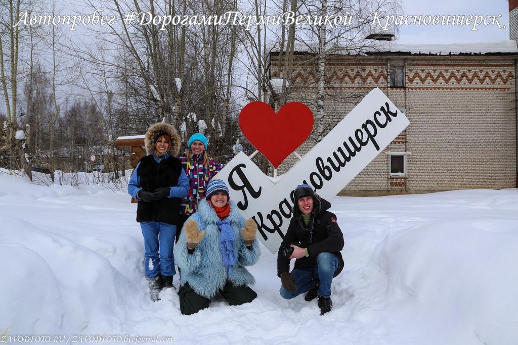 Автопробег #ДорогамиПермиВеликой - Красновишерск