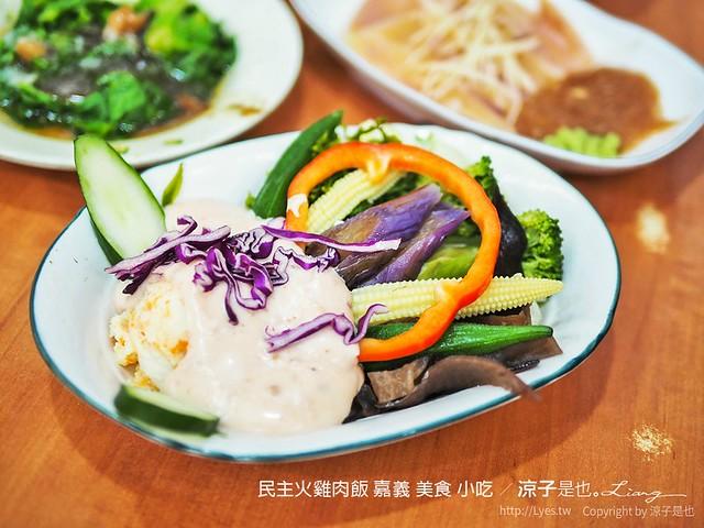 民主火雞肉飯 嘉義 美食 小吃 6