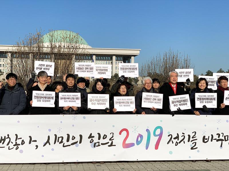 20190102_참여연대_신년기자회견
