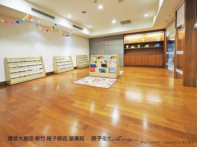 煙波大飯店 新竹 親子飯店 湖濱館 52