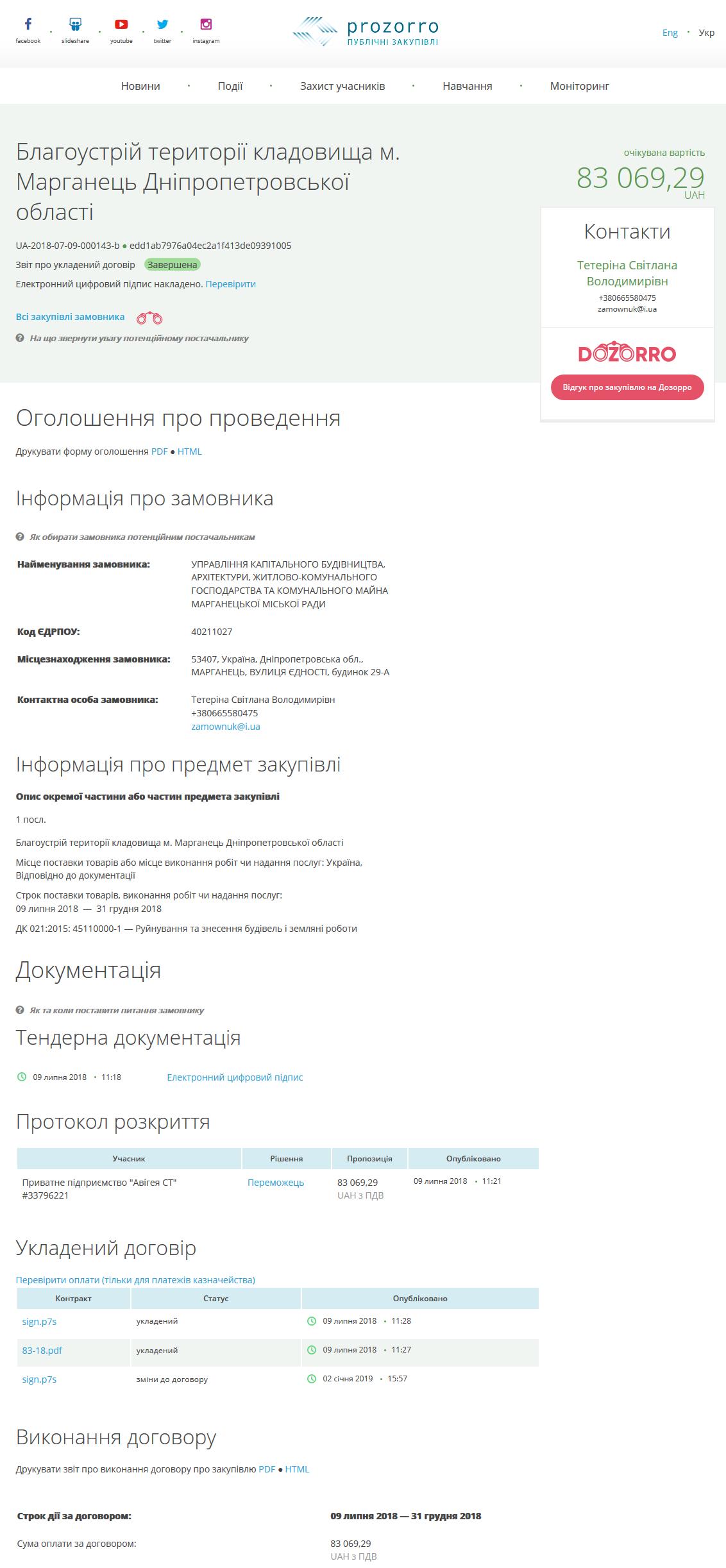 Screenshot_2019-01-03 Благоустрій території кладовища м Марганець Дніпропетровської області