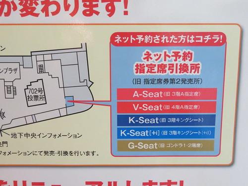 中山競馬場の指定席ネット予約引換所