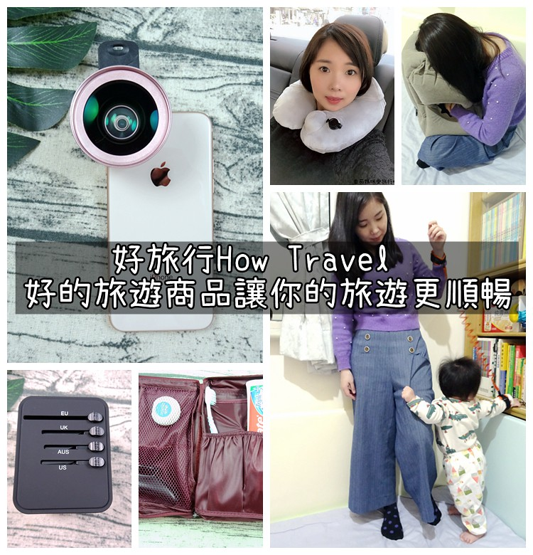 how travel好旅行 (36)