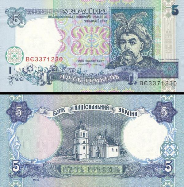 5 hriven Ukrajina 1994, P110a