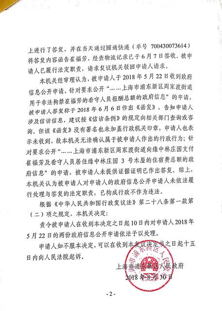 20180830-浦东政府行政复议决定书-2