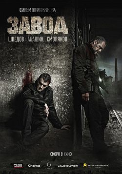 Постер Завод