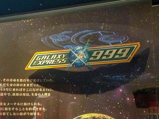 Photo 3 of 5 in the Galaxy Express 999 gallery