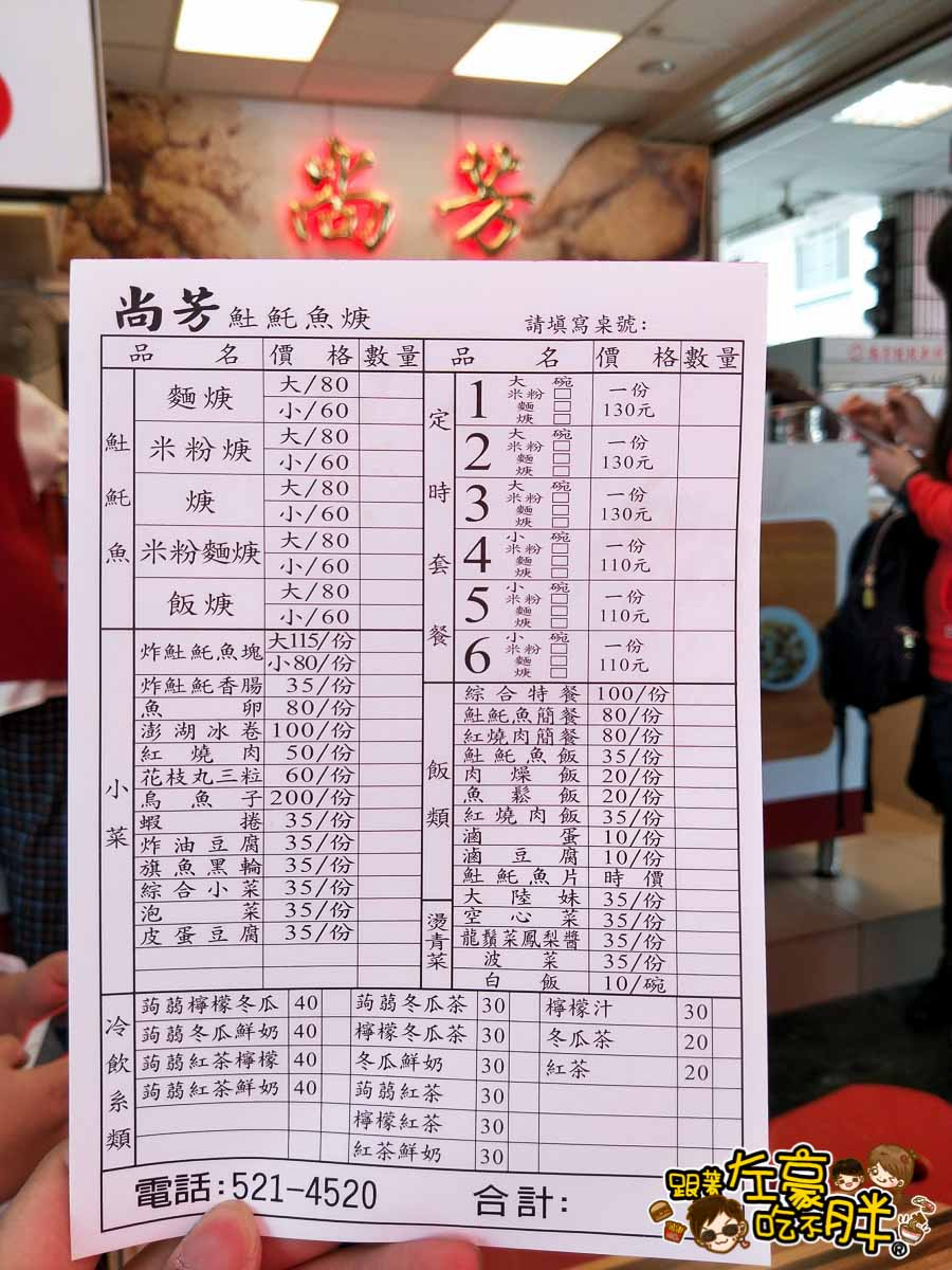 尚芳土魠魚專賣店-14