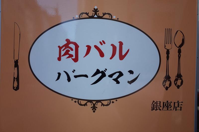 銀座一丁目肉バルバーグマン看板