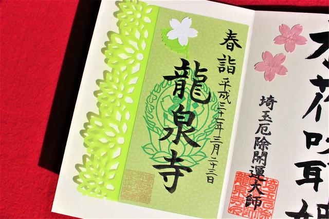 ryusenji-gosyuin050