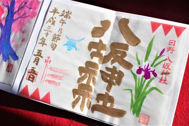 hinoyasaka-gosyuin007
