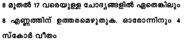Plus One Maths Model Question Papers Paper 2B