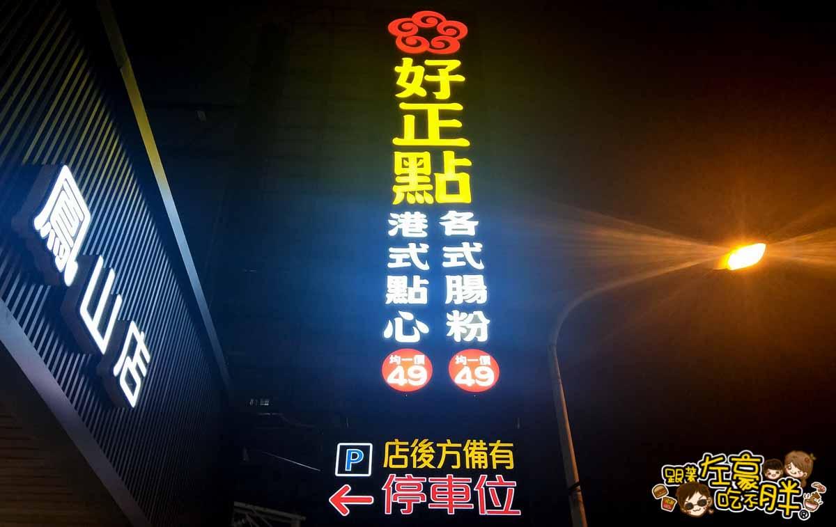 好正點港式飲茶鳳山店-1