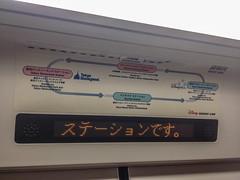 Photo 11 of 20 in the Day 14 - Tokyo Disneyland and Tokyo DisneySea album