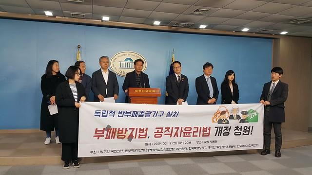 20190319_부패방지법, 공직자윤리법 개정 청원 기자회견(이재근 권력감시국장)