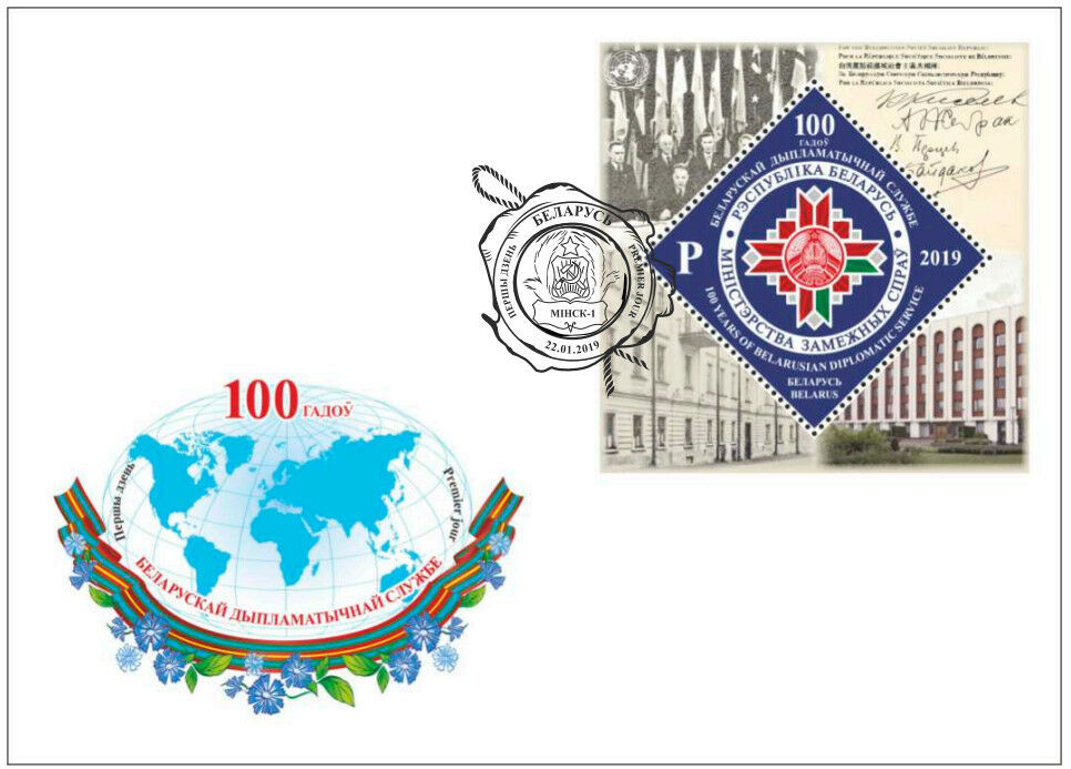 Belarus - 100th Anniversary of Byelorussian Diplomatic Service (January 22, 2019) first day cover