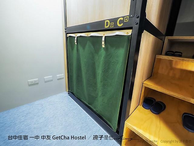 台中住宿 一中 中友 GetCha Hostel 8