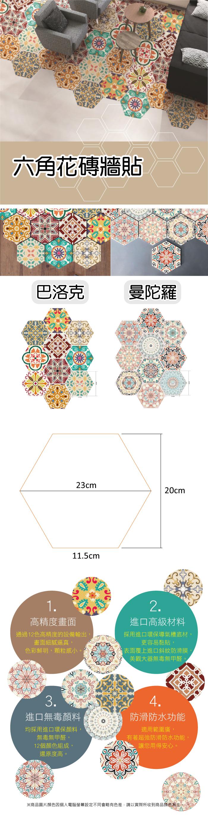 六角花磚牆貼介紹