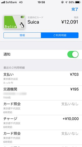 suica%20iphone