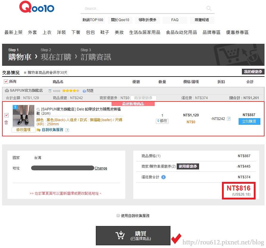 Qoo10樂福鞋-8