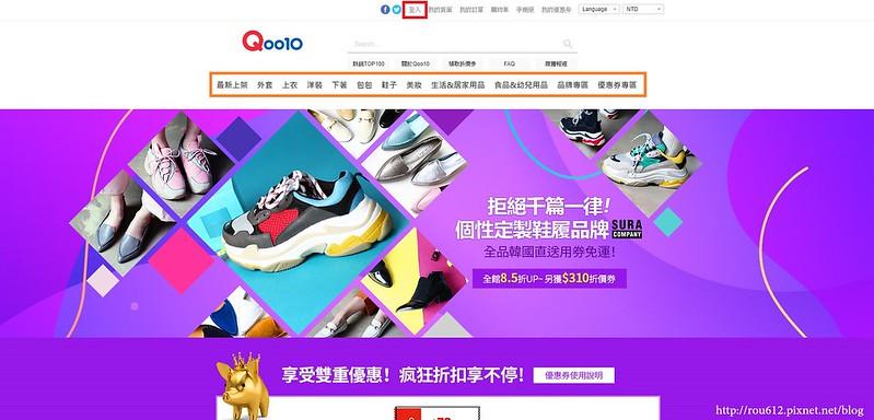 Qoo10樂福鞋-1