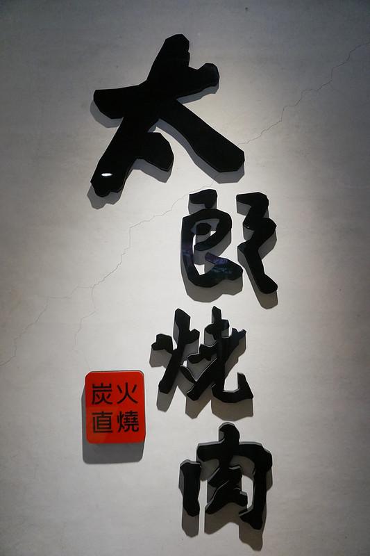 DSC01418