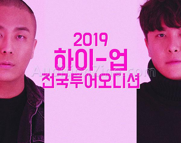 (현_광주) 하이업 엔터테인먼트 2019년 전국 오디션