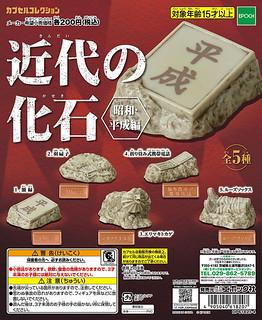 EPOCH 「近代的化石 昭和・平成篇」 奇趣題材轉蛋作品!近代の化石 昭和・平成編