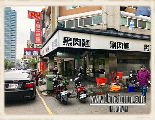 黑肉麵美村店