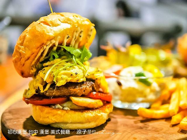 初心漢堡 台中 漢堡 美式餐廳 25