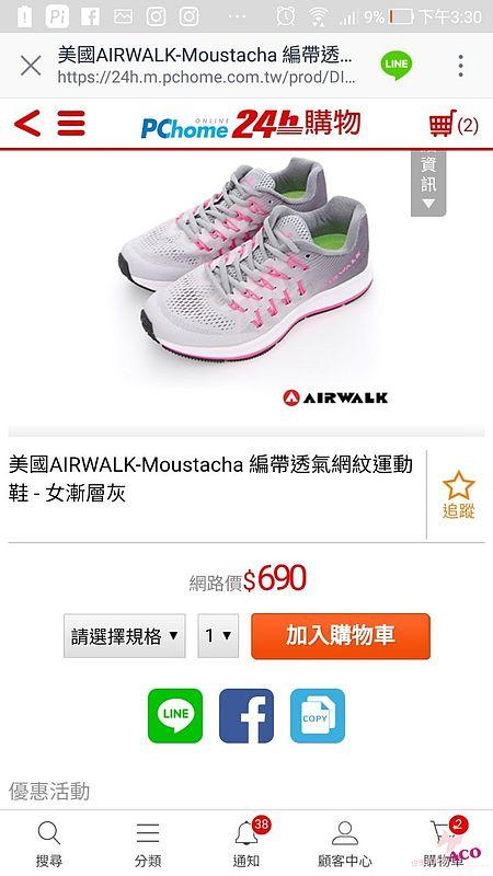 LINE購物2019228_190228_0022