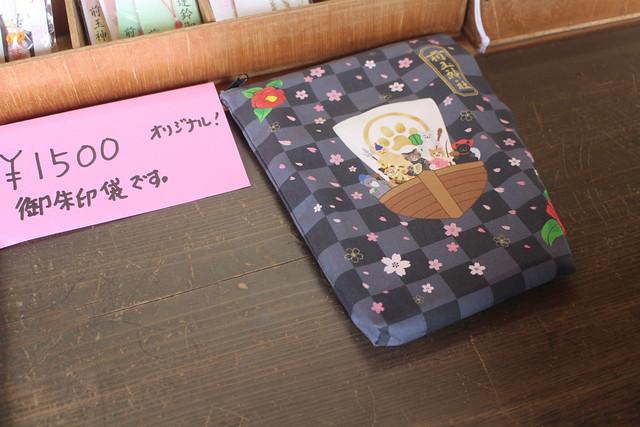 sakitama-gosyuin029