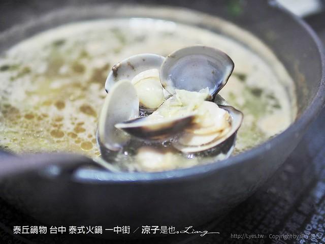 泰丘鍋物 台中 泰式火鍋 一中街 20