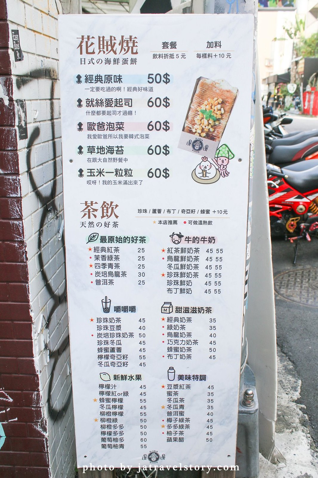 邊邊 ikayaki花賊燒 50元就能吃的到Q彈海鮮蛋餅,酸甜日式風味很爽口【捷運忠孝敦化】東區美食/東區小吃 @J&A的旅行