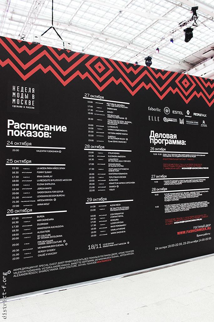 DISTRICT F FASHION JOURNAL - Moscow Fashion Week SS18 - НЕДЕЛЯ МОДЫ В МОСКВЕ ВЕСНА-ЛЕТО 2018 zxcb