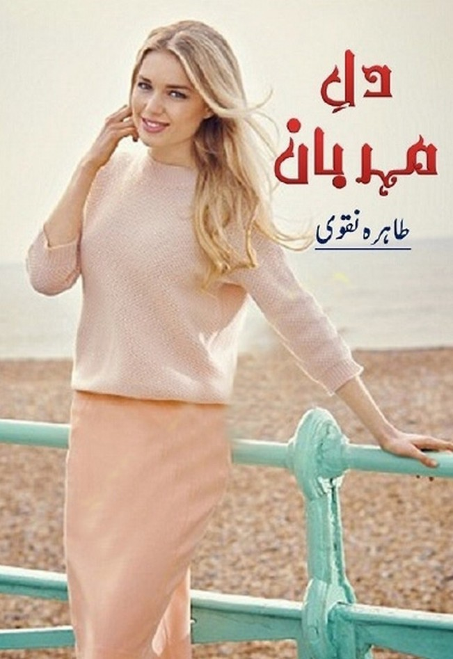 Dil e Meharban is a very well written complex script novel by Tahira Naqvi which depicts normal emotions and behaviour of human like love hate greed power and fear , Tahira Naqvi is a very famous and popular specialy among female readers