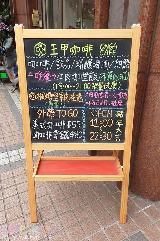 王甲咖啡 onga cafe (3)