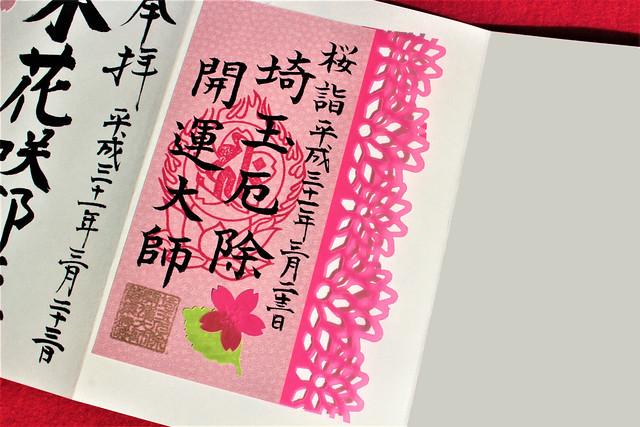 桜詣の御朱印