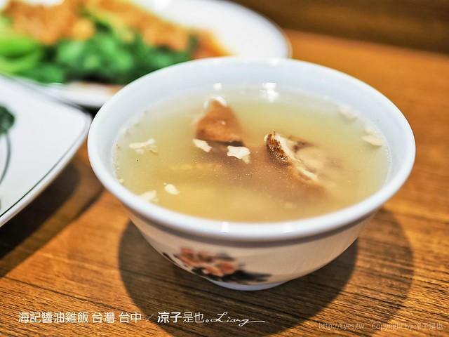 海記醬油雞飯 台灣 台中 20