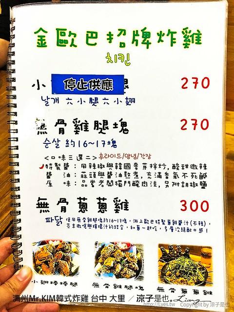 濟州Mr.KIM韓式炸雞 台中 大里 3