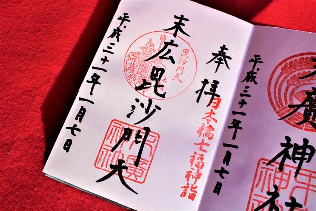 nihonbashi7-gosyuin004