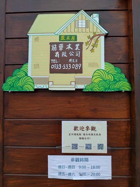 龍華木業有限公司日式木屋(26)