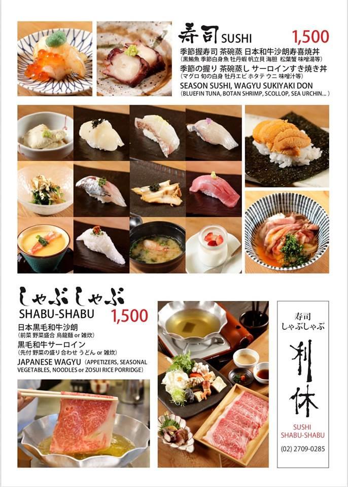 台北利休日本料理和牛火鍋壽司菜單價位訂位menu價錢 (3)