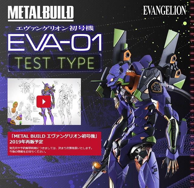 METAL BUILD《新世紀福音戰士》EVANGELION 初號機(エヴァンゲリオン初号機)2019 年內再販決定!