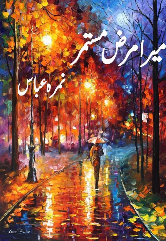 Mera Marz Mustamar Complete Novel By Nimrah Abbas
