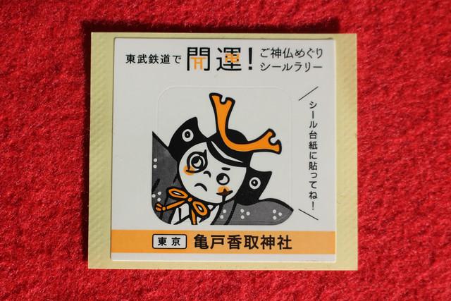 kameidokatori-gosyuin053