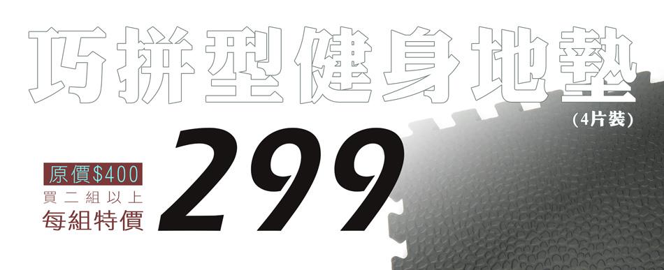 巧拼型健身地墊特價299
